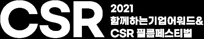 CSR 필름페스티벌